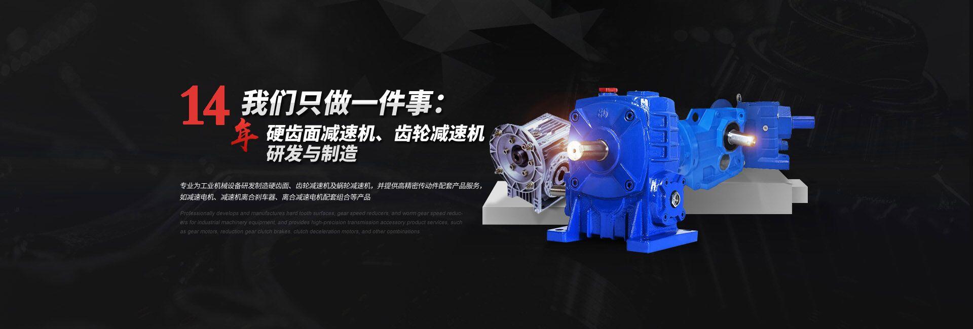 减速机生产厂家-您值得信赖!